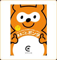 オフィシャルキャラクターブック「まるごとポンタ」