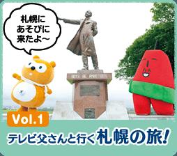 Vol.1 テレビ父さんと行く札幌の旅!